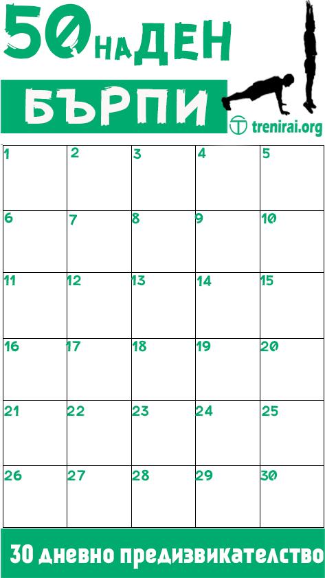 50 бърпи повторения на ден- 30 дневно предизвикателство