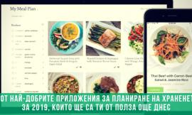 6 от Най-Добрите Приложения за Планиране на Храненето за 2019, които ще са ти от полза още днес
