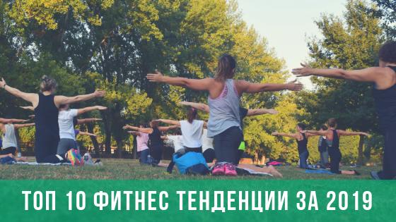 Топ 10 Фитнес Тенденции за 2019