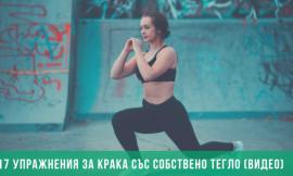 17 упражнения за крака със собствено тегло (Видео)