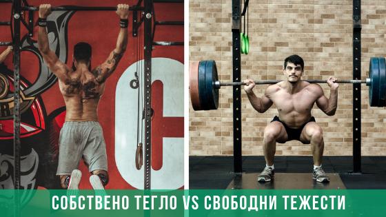 Тренировки с тежести или собствено тегло. Кои са по-добри ?
