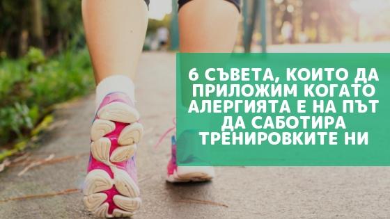 6 съвета, които да приложим когато алергията е на път да саботира тренировките ни
