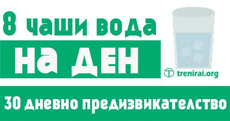 8 чаши вода на ден – 30 дневно предизвикателство