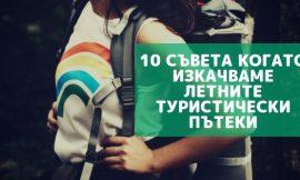 10 съвета когато изкачваме летните туристически пътеки