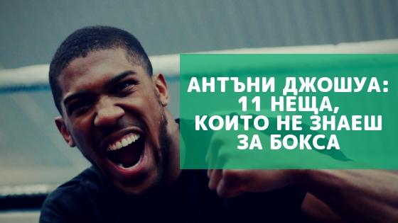 Антъни Джошуа : 11 неща, които не знаеш за бокса